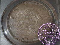 Japan 1870 Meiji Yen Year 3 PCGS MS64