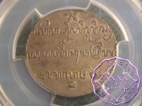Netherlands East Indies 1813 Java British Administration Mint Error Rupee PCGS MS63