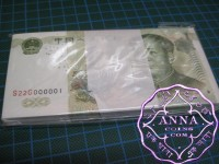 China 1999 One Yan 000001-000100 Bundle of 100