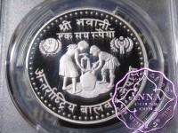 Nepal 1981 Silver Proof 100 Rupees PCGS PR69DCAM Deep Ultra Cameo