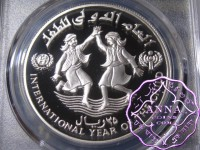 Yemen 1983 Silver Proof 25 Riyals PCGS PR69DCAM Deep Ultra Cameo