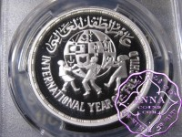 Egypt 1981 Silver Proof 5 Pounds PCGS PR69DCAM Deep Ultra Cameo