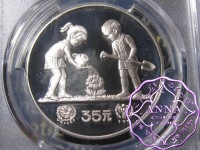 China 1979 Silver Proof 35 Yen PCGS PR68DCAM Deep Ultra Cameo