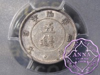 Japan 1871 Meiji 4 Five Sen PCGS XF45