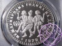 Bulgaria 1979 Silver Proof 10 Leva PCGS PR69DCAM Deep Ultra Cameo
