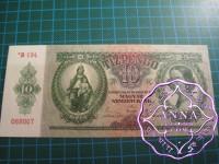 Hungary 10 Pengo 22.12.36 Star note UNC
