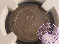 Russia 1791 Catherine II silver Jeton NGC AU58