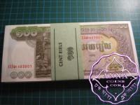 Cambodia 1975 100 Riels UNC