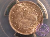 """China 1909 Kirin 20 Cents 造币分厂 """"吉""""  PCGS MS64"""