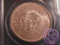 Japan 1889 Meiji Yen PCGS AU55