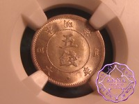 Japan 1871 Meiji 5 Sen Year 4 NGC MS65