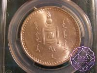 Mongolia 1925 Silver Tugrik PCGS MS61