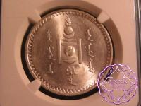 Mongolia 1925 Silver Tugrik NGC MS63