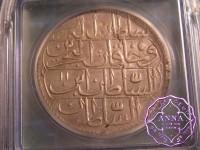 Turkey 1773 Abdul Hamid I Piastre  ICG EF40