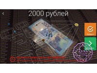 Russia 2017 2000 Roubles , 3D AR interactive Banknote