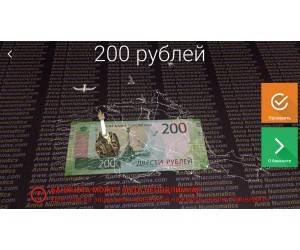 Russia 2017 200 Roubles UNC , 3D AR interactive Banknote, EX AA Bundle