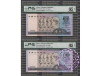 China 0016 Matching Serial Set PMG 25 notes