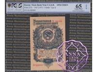 Russia 1947 Specimen 3 Banknote Set PCGS 65 OPQ