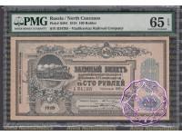 Russia 1918 North Caucasus Vladikavkaz Railroad Company 100, 500,1000 Rubles  PMG 63-65 EPQ