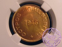 Spitzbergen 1946 15 Kopecks Token NGC MS65
